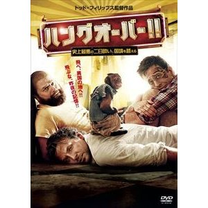 【初回限定生産】ハングオーバー!! 史上最悪の二日酔い、国境を越える [DVD] starclub