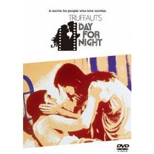 映画に愛をこめて アメリカの夜 特別版 [DVD]|starclub