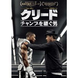 クリード チャンプを継ぐ男 [DVD]|starclub