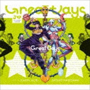 青木カレン ハセガワダイスケ / TVアニメ「ジョジョの奇妙な冒険 ダイヤモンドは砕けない」第3弾オープニングテーマ::Great Days [CD]|starclub