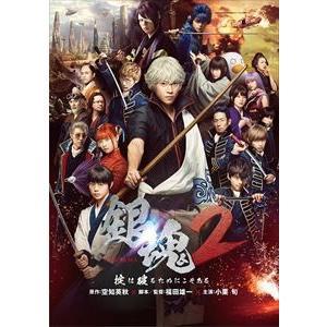 銀魂2 掟は破るためにこそある(通常盤) [DVD]|starclub
