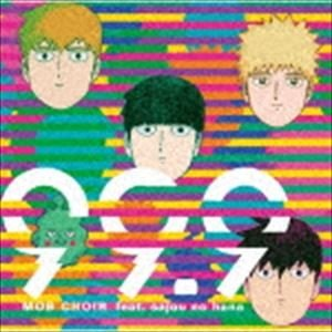 MOB CHOIR feat.sajou no hana / 99.9(CD+DVD) [CD]|starclub
