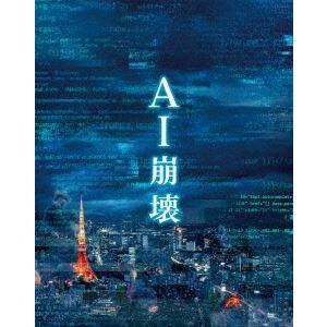 AI崩壊 ブルーレイ&DVD プレミアム・エディション(初回限定生産) (初回仕様) [Blu-ray]