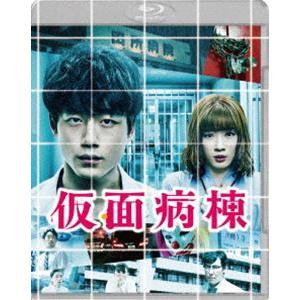 仮面病棟 ブルーレイ プレミアム・エディション(初回限定生産) [Blu-ray]|starclub