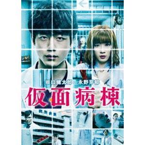 仮面病棟 [DVD]|starclub
