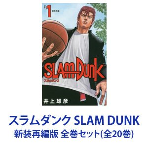 【新品】【全巻セット】集英社 SLAM DUNK ― スラムダンク ― 新装再編版 (漫画本) 1〜20巻|starclub