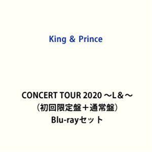King & Prince CONCERT TOUR 2020 〜L&〜(初回限定盤+通常盤) [Blu-rayセット]|starclub