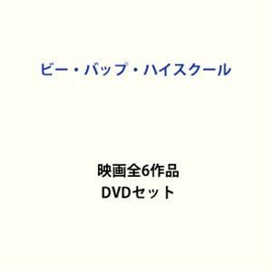 ビー・バップ・ハイスクール 映画全6作品 [DVDセット] starclub