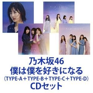 乃木坂46 / 僕は僕を好きになる(TYPE-A+TYPE-B+TYPE-C+TYPE-D) [CDセット]|starclub
