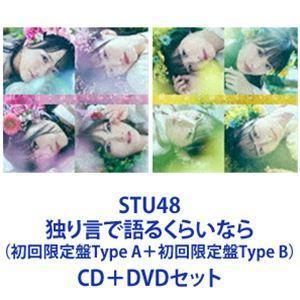 STU48 / 独り言で語るくらいなら(初回限定盤Type A+初回限定盤Type B) [CD+DVDセット]|starclub