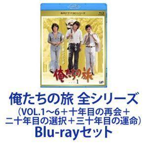 俺たちの旅 全シリーズ(VOL.1〜6+十年目の再会+ニ十年目の選択+三十年目の運命) [Blu-rayセット]|starclub