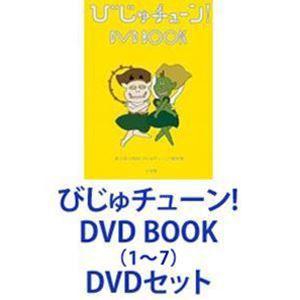 びじゅチューン! DVD BOOK(1〜5) [DVDセット]|starclub