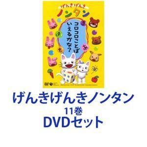 げんきげんきノンタン 11巻 [DVDセット]|starclub