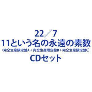 22/7 / 11という名の永遠の素数(完全生産限定盤A+完全生産限定盤B+完全生産限定盤C) [CD+Blu-rayセット]|starclub