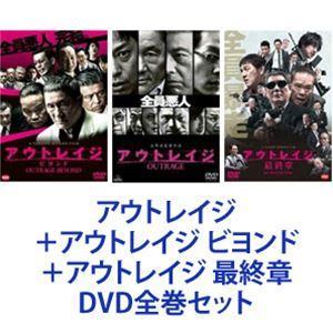 アウトレイジ+アウトレイジ ビヨンド+アウトレイジ 最終章 [DVD全巻セット]|starclub
