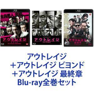 アウトレイジ+アウトレイジ ビヨンド+アウトレイジ 最終章 [Blu-ray全巻セット]|starclub