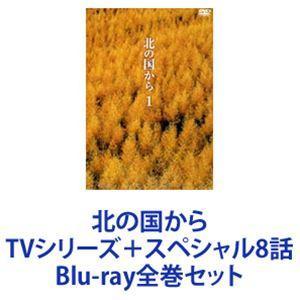 北の国から TVシリーズ+スペシャル8話 [Blu-ray全巻セット]|starclub