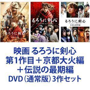 映画 るろうに剣心 第1作目+京都大火編+伝説の最期編 [DVD(通常版)3作セット]|starclub