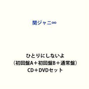 関ジャニ∞ / ひとりにしないよ(初回盤A+初回盤B+通常盤) [CD+DVDセット]|starclub