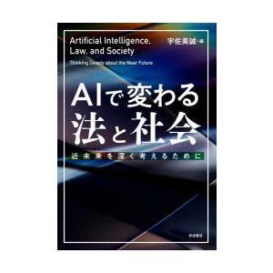 AIで変わる法と社会 近未来を深く考えるために|starclub