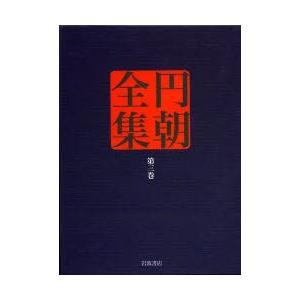 円朝全集 第3巻