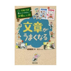本 ISBN:9784010111963 関和之/マンガ・イラスト 出版社:旺文社 出版年月:201...