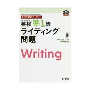 本 ISBN:9784010948552 出版社:旺文社 出版年月:2018年08月 サイズ:127...