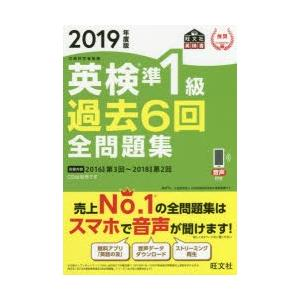 本 ISBN:9784010949221 出版社:旺文社 出版年月:2019年02月 サイズ:183...