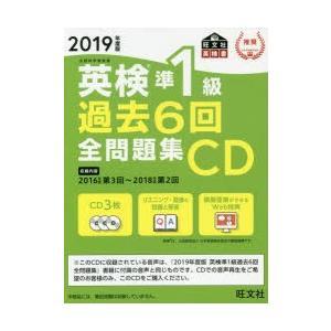 CDブック ISBN:9784010949320 出版社:旺文社 出版年月:2019年02月 語学 ...