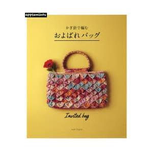 かぎ針で編むおよばれバッグ|starclub