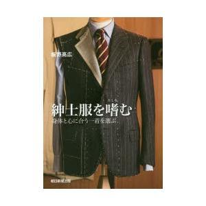 紳士服を嗜む 身体と心に合う一着を選ぶ|starclub