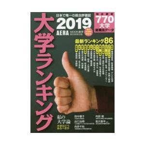 本[ムック] ISBN:9784022791856 出版社:朝日新聞出版 出版年月:2018年04月...