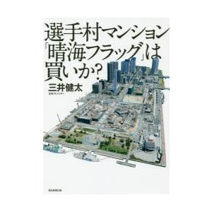 本 ISBN:9784023317925 三井健太/著 出版社:朝日新聞出版 出版年月:2019年0...