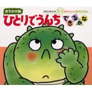 本 ISBN:9784031241205 きむらゆういち/さく 出版社:偕成社 出版年月:2004年...