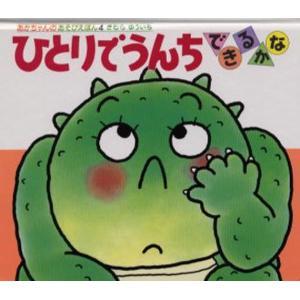 本 ISBN:9784031310406 きむらゆういち/さく 出版社:偕成社 出版年月:1989年...