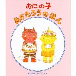 本 ISBN:9784032160611 北山葉子/作・絵 出版社:偕成社 出版年月:1977年 サ...