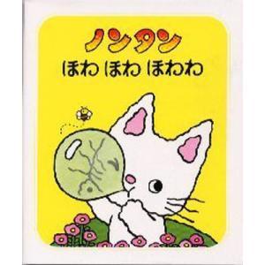 本 ISBN:9784032170504 キヨノサチコ/作絵 出版社:偕成社 出版年月:2008年0...
