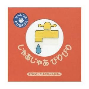 本 ISBN:9784032261509 まついのりこ/作・絵 出版社:偕成社 出版年月:2016年...