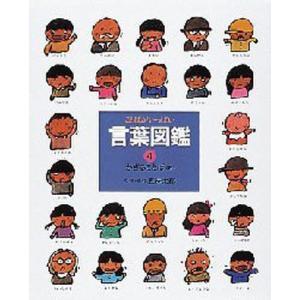 本 ISBN:9784033430409 五味太郎/監修・制作 出版社:偕成社 出版年月:1986年...