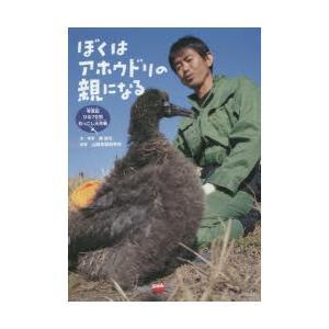 本 ISBN:9784035071907 南俊夫/文・写真 山階鳥類研究所/監修 出版社:偕成社 出...