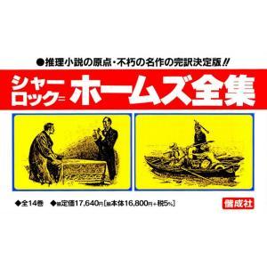 本 ISBN:9784037381424 コナン=ドイル/ほか著 出版社:偕成社 出版年月:1985...