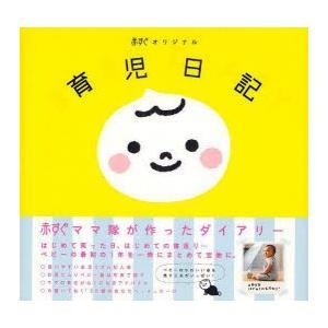 本 ISBN:9784040666068 赤すぐ編集部/著 出版社:KADOKAWA 出版年月:20...