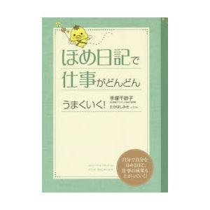 本 ISBN:9784040669700 手塚千砂子/著 たかはしみき/イラスト 出版社:KADOK...
