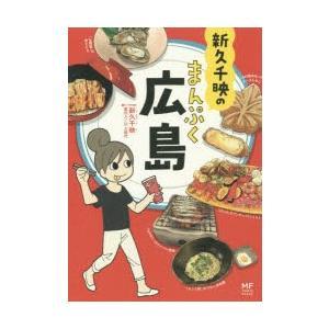 本 ISBN:9784040671543 新久千映/著 川上佳代/著 出版社:KADOKAWA 出版...