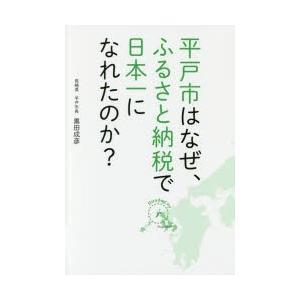 平戸市はなぜ、ふるさと納税で日本一になれたのか?...