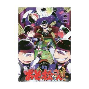 おそ松さん公式アンソロジーコミック〈ゲス〉|starclub