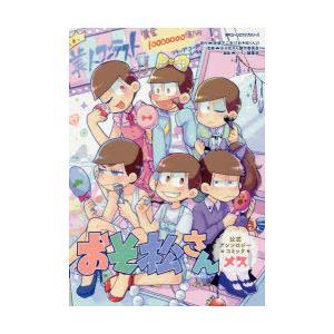 おそ松さん公式アンソロジーコミック〈メス〉 starclub