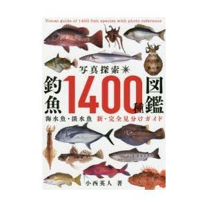 写真探索・釣魚1400種図鑑 海水魚・淡水魚 新・完全見分けガイド|starclub