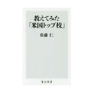 本 ISBN:9784040821641 佐藤仁/〔著〕 出版社:KADOKAWA 出版年月:201...