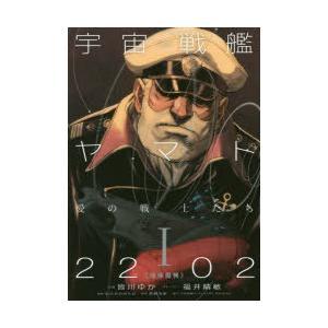 小説宇宙戦艦ヤマト2202愛の戦士たち 1|starclub